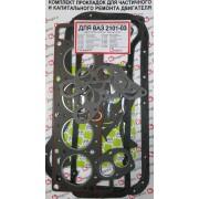 Полный к-т прокладок  дв-ля ВАЗ 2101-07 Стандарт