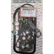 Полный к-т прокладок дв-ля ВАЗ 2110 (инжектор)
