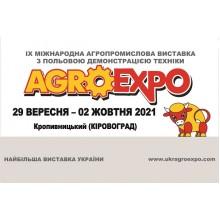 Приглашаем на крупнейшую выставку Украины - «AGROEXPO» с 29 сентября по 2 октября 2021.