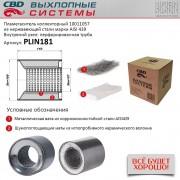 Пламегаситель коллекторный 100/110/57 перфорированный (нерж) [CBD]