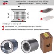 Пламегаситель коллекторный 100/120/57 перфорированный (нерж) [CBD]