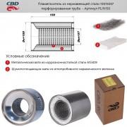 Пламегаситель коллекторный 100/150/57 перфорированный (нерж) [CBD]