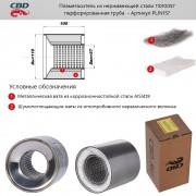 Пламегаситель коллекторный 110/100/57 перфорированный (нерж) [CBD]
