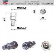 Мини-катализатор с встроенным нейтрализатором.М18х1,5.[CBD]