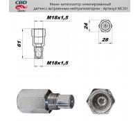 Мини-катализатор с встроенным нейтрализатором /никелерованный корпус/ М18х1,5.[CBD]